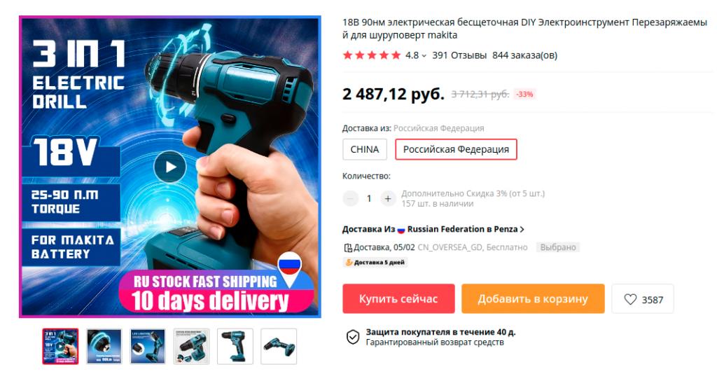 Шуруповерт 2500 рублей